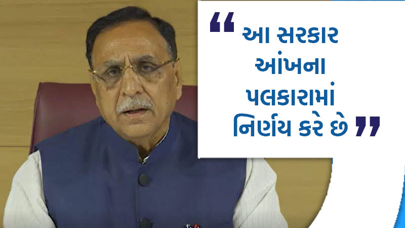 CM Rupani in Gujarat assembly budget session 2021