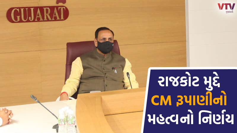 CM Rupani took the decision as the condition of Rajkot deteriorated in the Corona