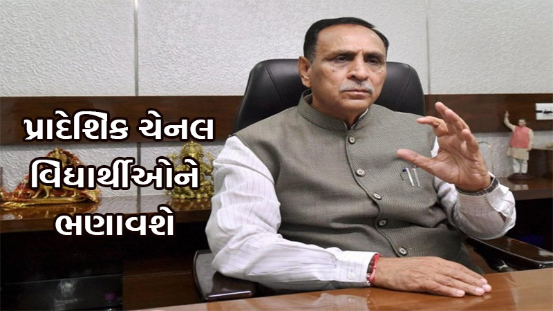 Coronavirus effect cm rupani announced Gujarati channels lesson about 1 to 9