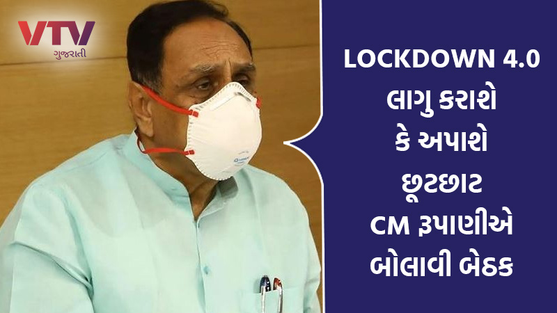 coronavirus in Gujarat cm meeting with district collector secretary and health officer