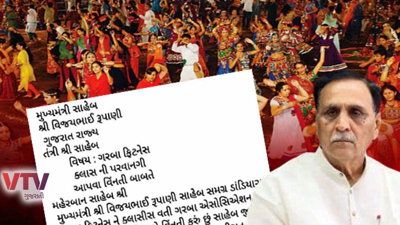Rajkot Garba association president writes letter CM Rupani