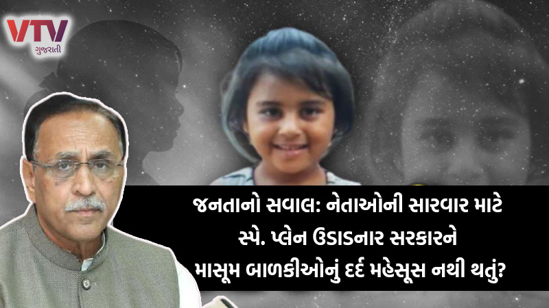 rape on minor and murder and missing girl in Gujarat