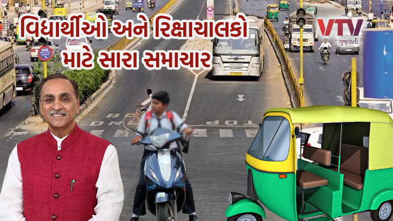 Gujarat govt scheme for student auto driver 10 to 48 thousand subsidy on electric vehicles