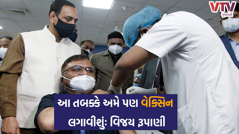At this stage of vaccination, Chief Minister Vijay Rupani will also take the vaccine,