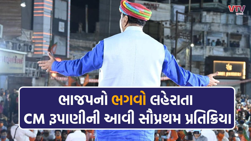 CM Rupani's first reaction after BJP's victory in Gujarat Local Body Election