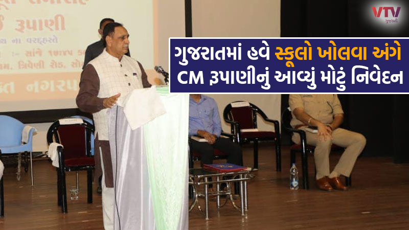 Statement of CM Rupani on the issue of opening schools in Gujarat