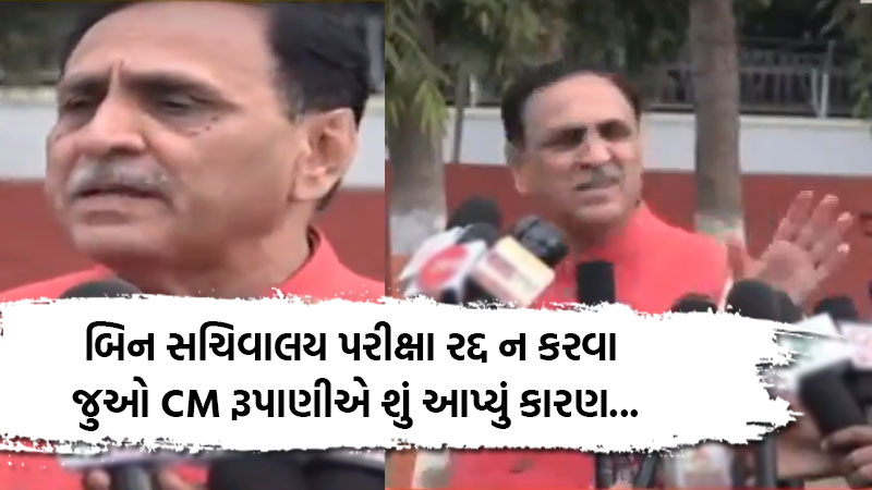 CM vijay rupani statement bin sachivalay exam issue gandhinagar