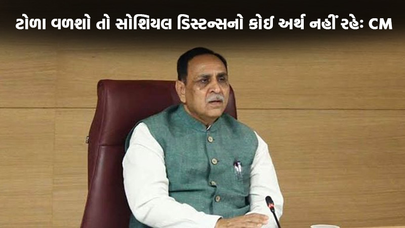 CM Rupani Important statement on labor and vegetable markets gujarat