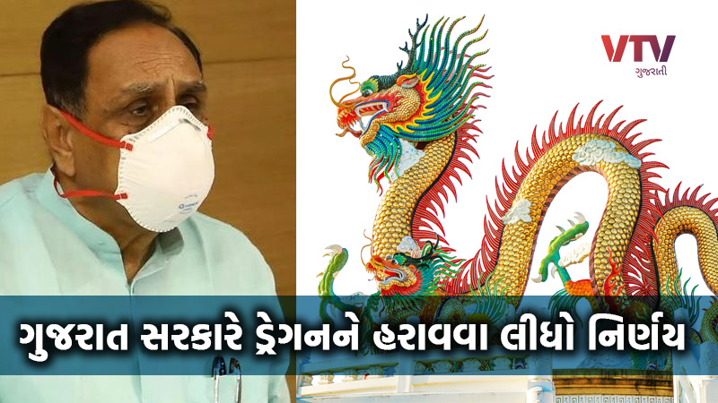 coronavirus in Gujarat government invite that company who don't wont to work with china