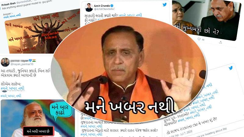 cm vijay rupani mane khabar nathi trends on twitter gujarat congress