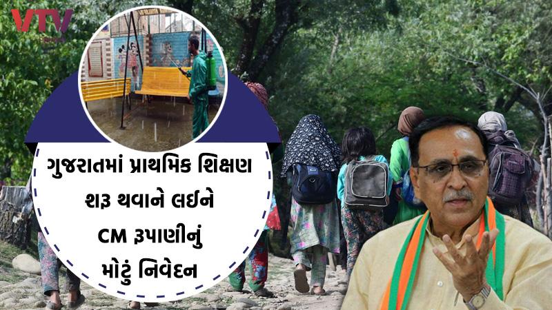 CM Vijay Rupani statement in junagadh