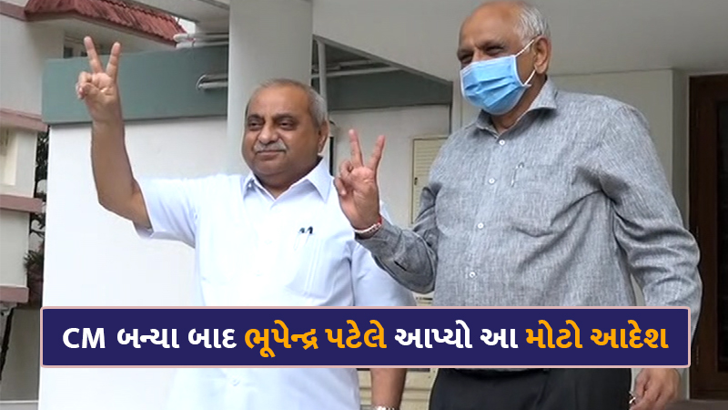 New Chief Minister Bhupendra Patel gave the order