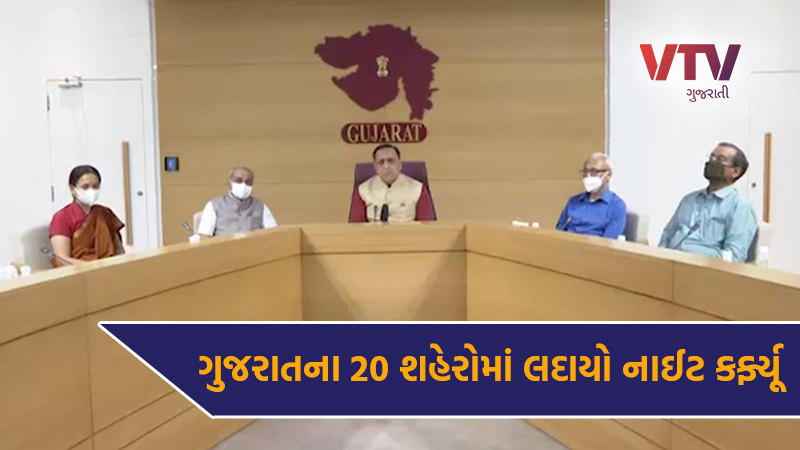 Gujarat governments core committee meeting completed