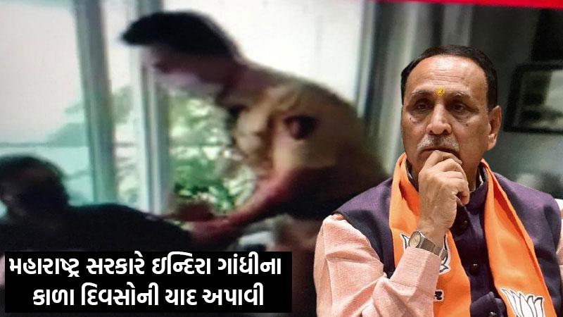CM Rupani on Arnab goswami arrest by maharashtra govt