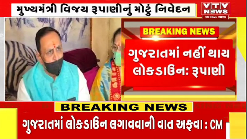 Cm rupani on lockdown and curfew in Gujarat