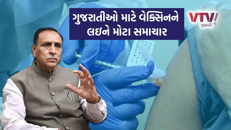 Corona Vaccine in Gujarat update