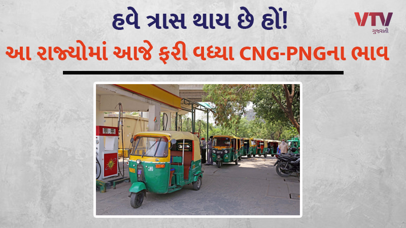 noida domestic png price has been increased by rs 2 per scm