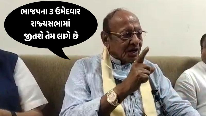 shankersinh vaghela NCP Bjp Congress Rajya sabha elections 2020 Gujarat