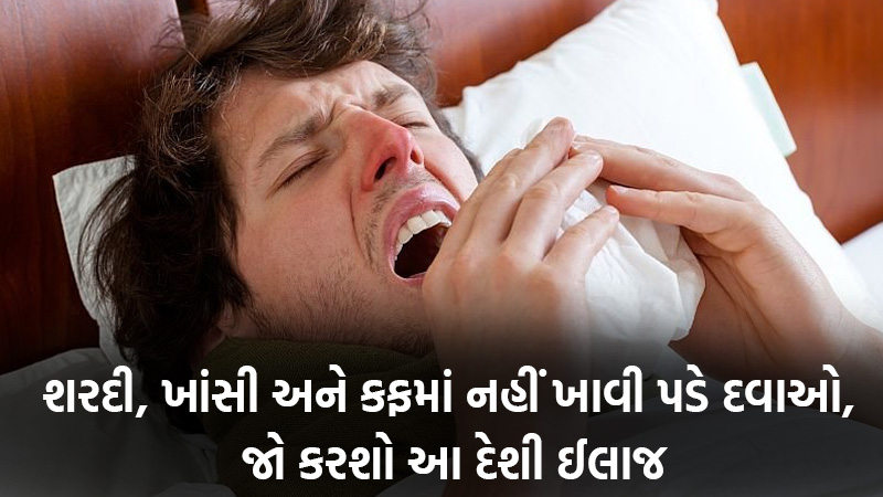 Best and effective remedies for cough congestion in chest