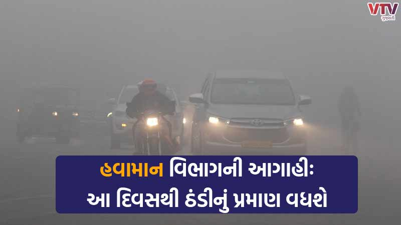 Meteorological Department forecast in the state: Cold and haze will increase from this day
