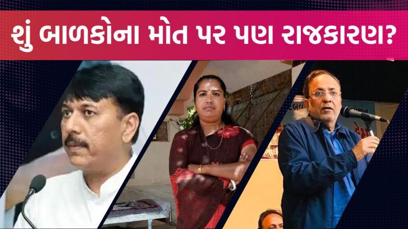 Congress amit chavda geniben blames BJP government children death gujarat