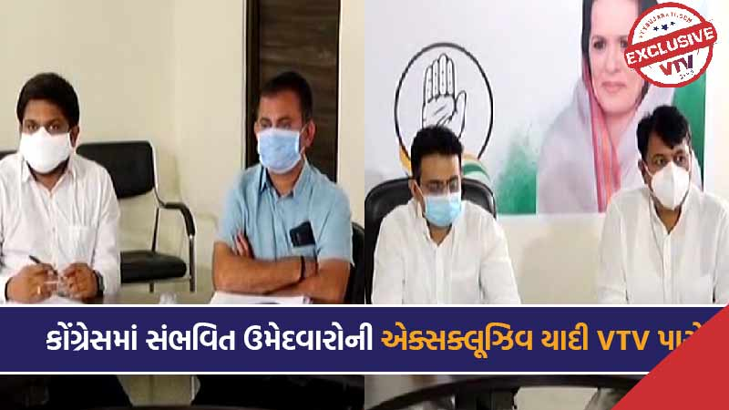 Local body election in rajkot congress candidate list
