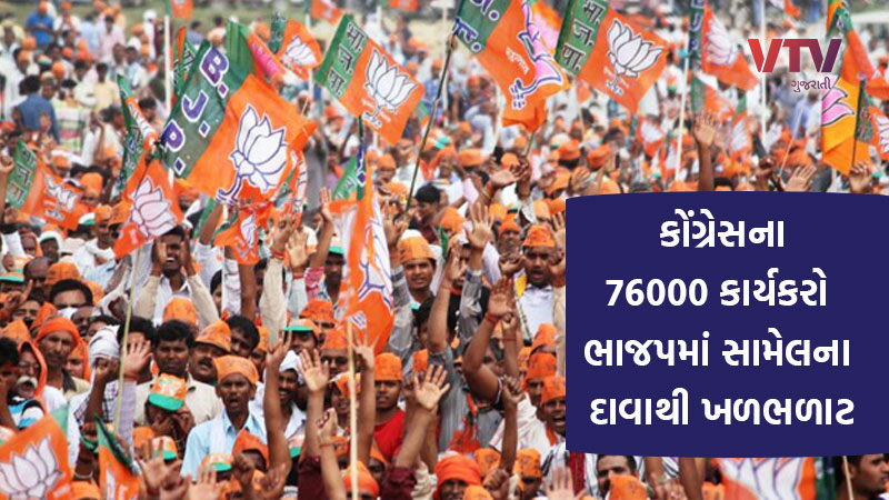 BJP claims more than 76000 congressmen have joined the saffron the party