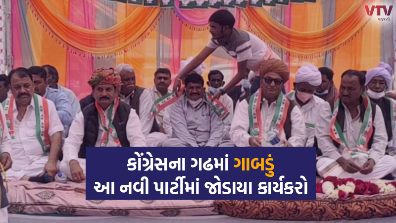 in modasa find out which new party Congress workers have joined