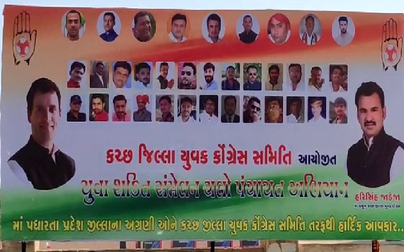 gujarat-politics-the-internal-ruckus-in-kutch-congress-party