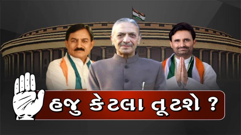 Rajya sabha Election 2020 in Gujarat congress MLA  resign