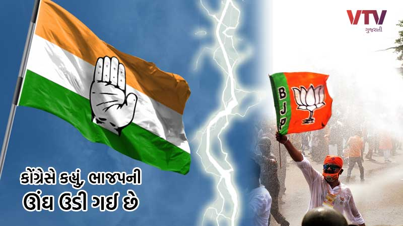 BJP will not win a single seat out of 28 seats says survey shared by congress