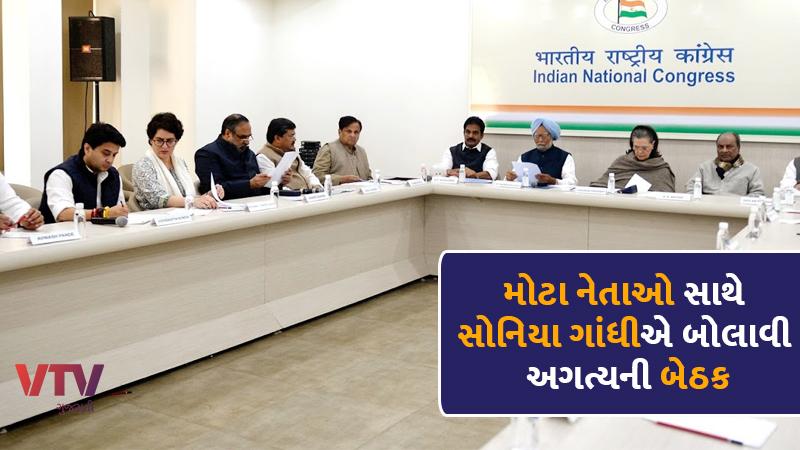 sonia gandhi calls a meeting of congress leaders