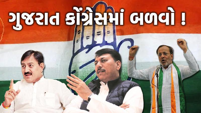 Rajyasabha Election 2020 in Gujarat congress 4 MLA Resignation