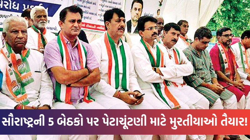 VTV Exclusive Saurashtra 5 seat by election this are the congress candidate on 5 seat