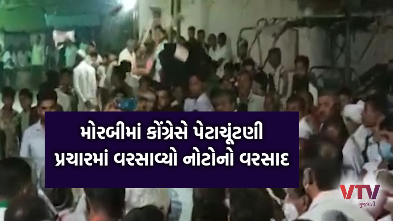 Gujarat by-elections 2020 Indian rupees rain by congress in Morbi