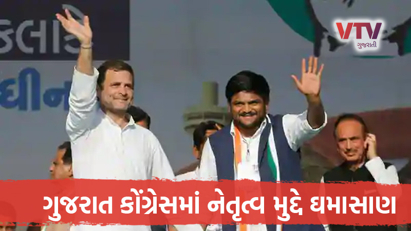 Gujarat Congress president and leader may be changed