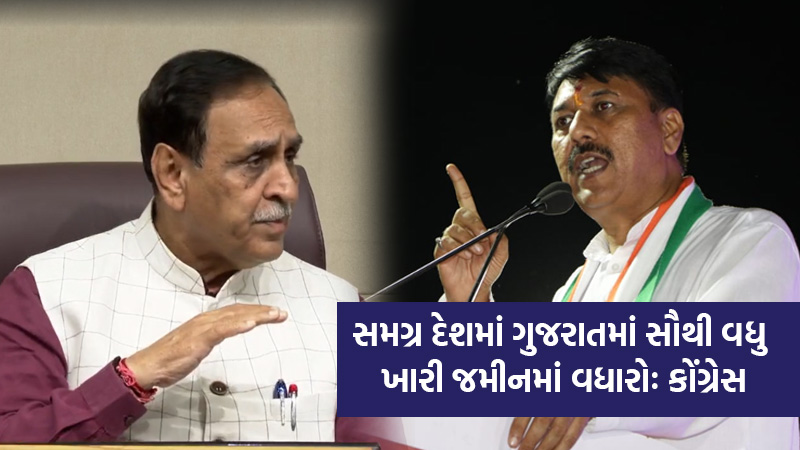 Congress Reaction on cm vijay rupani announce new horticulture policy
