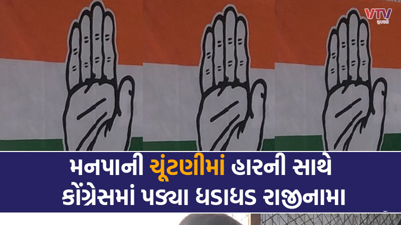 With the results of Corporation elections sudden resignation in the Congress