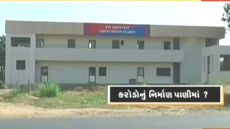 Chhota udepur building Gujarat Government Checkpost Closing decision