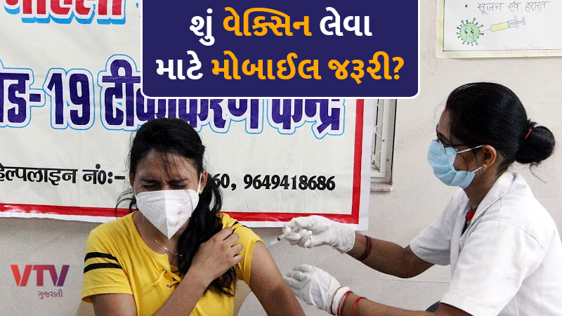 Phone and address proof corona vaccine answer ministry of health