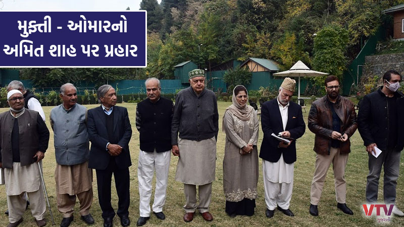 Omar-Mufti responded to Home Minister Amit Shah's remarks, saying