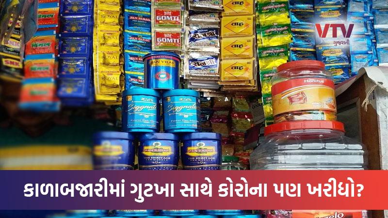 Gujarat surat tobacco vendor sell tobacco cigarette in lockdown now he is corona positive
