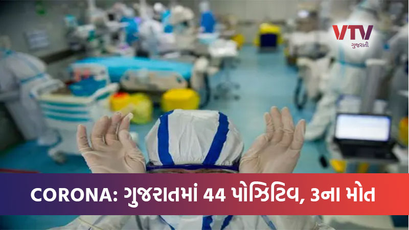 coronavirus in Gujarat 44 positive case reported in 26 march 2020