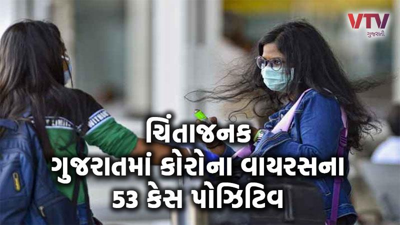 coronavirus in Gujarat 53 case reported jayanti ravi said
