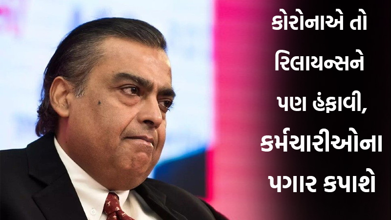 Reliance Industries Announces Pay Cuts Mukesh Ambani To Forego Entire Salary