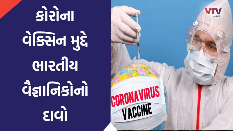 indian scientists claim coronavirus vaccine not possible