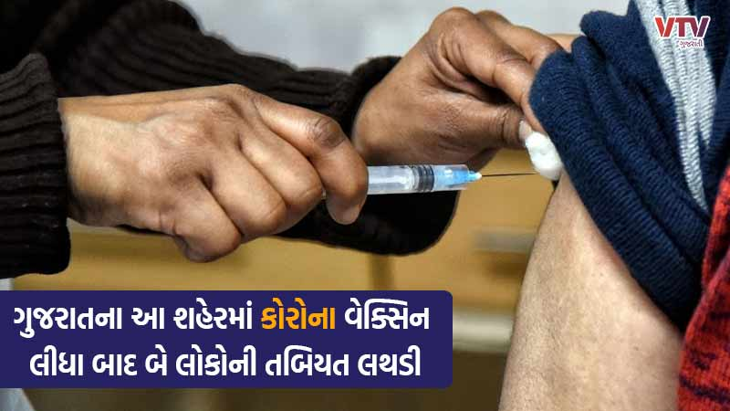In this city of Gujarat, after taking the corona vaccine, two people fell ill at the same time