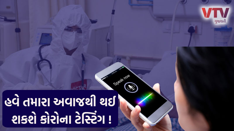 corona test posible now on voice app bmc start trial on it