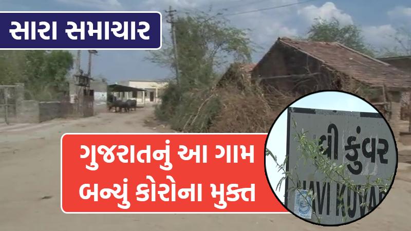 coronavirus Patans nevi Kunwar village became free of Corona