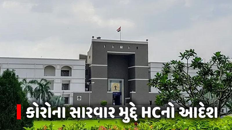Gujarat high court orders Govt UN mehta vs hospitals ahmedabad coronavirus treatment